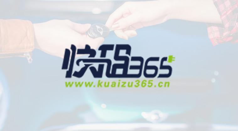 快租365X恩佐2注册 | 助力企业高效开展内部协作