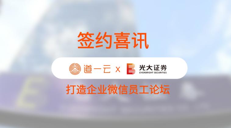 上海光大证券携手恩佐2注册打造企业微信员工论坛