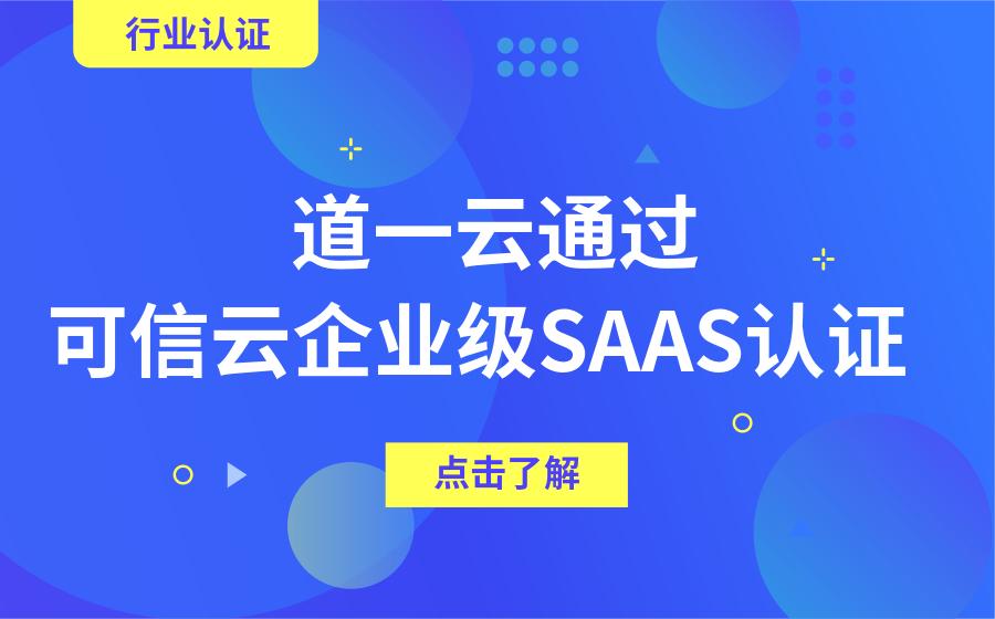 恩佐2注册通过可信云企业级saas服务认证