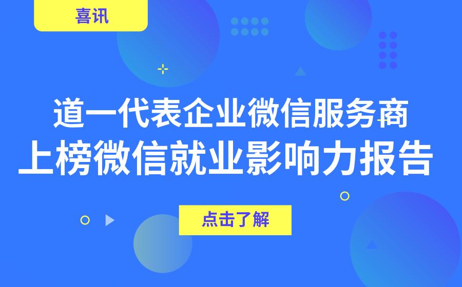 恩佐2注册荣获微信影响力报告