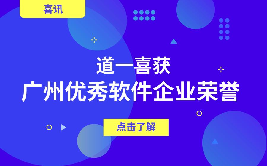 """恩佐2喜获""""2018上海优秀软件企业""""荣誉"""