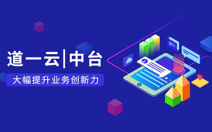 恩佐2注册中台提升业务创新力